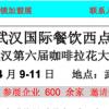 2019中国武汉国际餐饮西点连锁加盟展览会